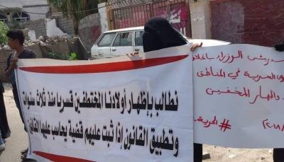 عدن: أمهات المختطفين تطالب بالكشف عن مصير ذويها المخفيين في السجون السرية