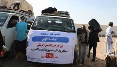 مأرب: مغادرة 150 من جرحى قوات الجيش الوطني للعلاج  في مصر