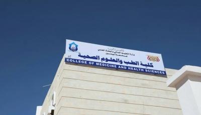 مساع لإفتتاح فرع لكلية التربية بجامعة سيئون في مدينة القطن