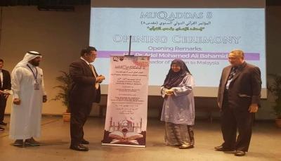 """السفير """"باحميد"""" يفتتح المؤتمر القرآني الدولي الثامن بـ""""ماليزيا"""""""