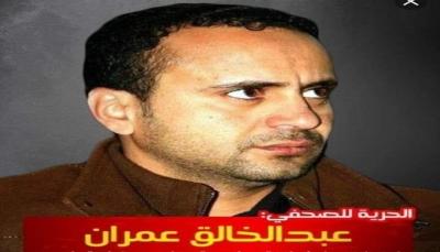 """بعد أكثر من 3سنوات إختطاف.. الحوثيون يحيلون الصحفي """"عبد الخالق عمران"""" للنيابة"""