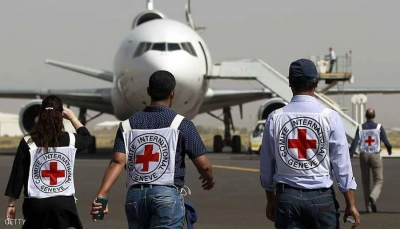 الصليب الأحمر الدولي يبدأ إعادة الموظفين الأجانب إلى اليمن