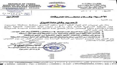 """شركة النفط بساحل حضرموت تقر بيع مادة الديزل بـ""""260"""" ريال للتر الواحد"""