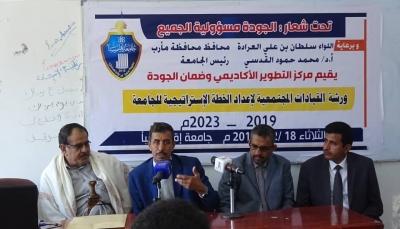 مأرب: مركز التطوير الاكاديمي ينظم ورشة عمل للقيادات المجتمعية في جامعة اقليم سبأ