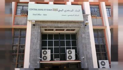 البنك المركزي يكشف عن حجم إحتياطاته النقدية ويتجه لإصدار «فئة 100ريال» جديدة