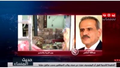 """أين ذهبت المنحة السعودية للمعلمين؟.. الحكومة اليمنية تنتقد المملكة لعدم إشراكها.. """"لملس"""": اليونسيف تنقذ الحوثيين"""
