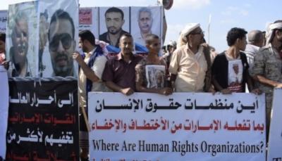 عدن: محتجون يطالبون بالكشف عن مصير مختطف وردت معلومات عن وفاته تحت التعذيب