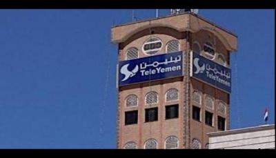 الحكومة تصدر قرار بنقل شركة تيليمن من صنعاء إلى عدن (وثيقة)