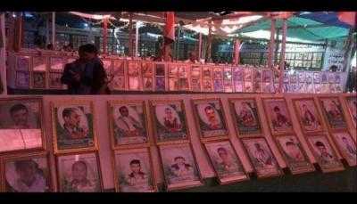 الحوثيون يفرضون مبالغ مالية على المؤسسات في إب لتمويل معرض صور لقتلاهم (وثيقة)