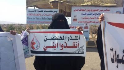 عدن: أمهات المختطفين تدعو المنظمات الحقوقية لمساندتها في إنقاذ ذويها المخفيين قسرا