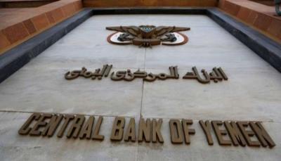 لماذا جُمدت حسابات البنك المركزي في الخارج ويُرفض تفعيلها؟