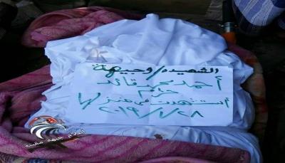 تعز: مقتل امرأة برصاص قناص مليشيات الحوثي في مقبنة