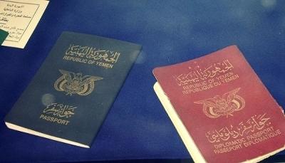 مصلحة الهجرة تعلن إيقاف إصدار جوازات السفر في تعز ومأرب وعدن وتكشف السبب