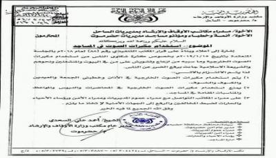 قرار بمنع استخدام مكبرات الصوت الخارجية في المحاضرات بمساجد ساحل حضرموت