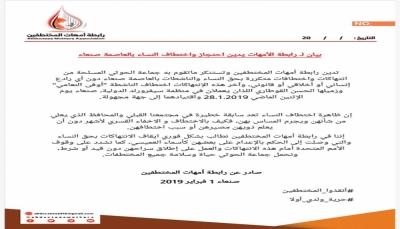 رابطة حقوقية تطالب بوقف انتهاكات الحوثيين بحق النساء في صنعاء