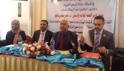 """اختتام اللقاء التشاوري الأول لرؤساء الهيئات ومدراء مكاتب الصحة بـ""""عدن"""""""