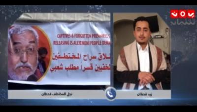 """نجل السياسي """"محمد قحطان"""" يكشف لـ""""يمن شباب"""" حقيقة أوامر الإفراج عن والده (فيديو)"""
