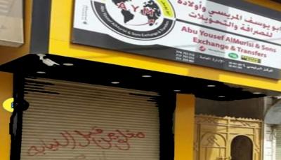 الضالع: النيابة العامة تغلق عدد من محلات الصرافة الغير مرخصةوتحتجز العاملين فيها