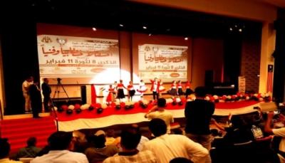 اليمنيون في ماليزيا يحيون الذكرى الثامنة لثورة 11 فبراير بحفل فني وخطابي