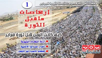 وقفات في الذكرى الثامنة لثورة فبراير.. إرهاصات ما قبل الثورة (1 - 3)