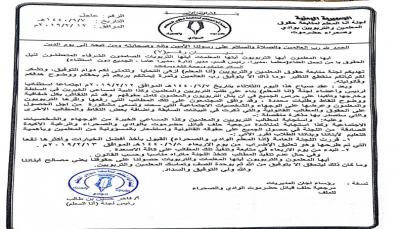 معلمو حضرموت يقرون تعليق إضرابهم عن التدريس ابتداء من يوم غدٍ الأربعاء