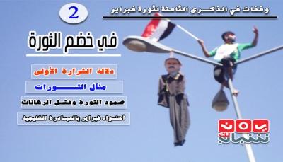 وقفات في الذكرى الثامنة لثورة فبراير | في خضم الثورة (2 - 3)