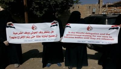 """أمهات المختطفين بصنعاء تستنكر عرقلة تنفيذ اتفاق الاسرى وتقول """"هل ننتظر حتى يصبح أبناؤنا جثث"""""""