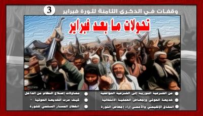 وقفات في الذكرى الثامنة لثورة فبراير | تحولات ما بعد فبراير (3 - 3)