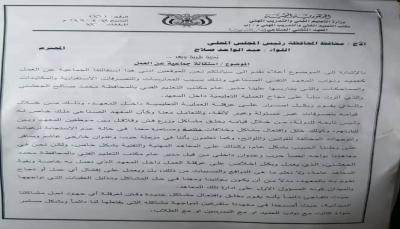 عميد ونواب المعهد التقني بإب يقدمون استقالة جماعية (وثيقة)