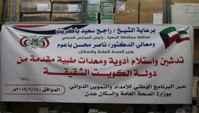 """الكويت تدعم مكاتب الصحة في المهرة بــ""""35"""" طنا من الأدوية والمعدات الطبية"""