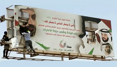 """صراع النفوذ بين الإمارات والسعودية يصل """"حضرموت"""" (تقرير خاص)"""