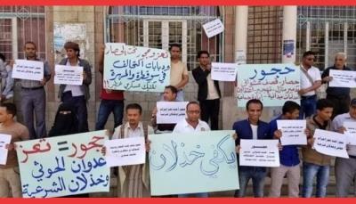 تعز: وقفة احتجاجية تنديدا بجرائم الحوثي في حجور وخذلان الشرعية
