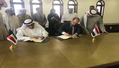 اليمن والصندوق الكويتي يوقعان خمس اتفاقيات لتنفيذ مشاريع تنموية في عدة محافظات