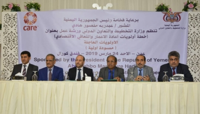 """ورشة حكومية بــ""""عدن"""" لمناقشة مسودة خطة إعادة الإعمار 2019 - 2020"""