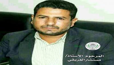 """وفاة مدرس بـ""""صنعاء"""" متأثرا بجراحه جراء إصابته برصاصة مسلح حوثي"""