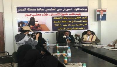 مكتب حقوق الإنسان بالجوف يرصد 5519 انتهاك حوثي ضد المرأة بالمحافظة