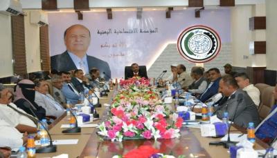 قيادة المؤسسة الاقتصادية اليمنية تناقش خطة استعادة عملها في المحافظات المحررة