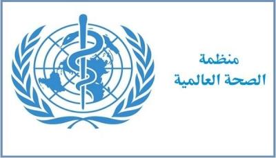 الصحة العالمية توزع معدات الحماية الشخصية للمرافق الطبية في اليمن