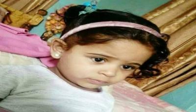 """المحكمة الجزائية بـ""""المكلا"""" تقضي بإعدام 3 مُدانين في مقتل الطفلة """"طيف الرفاعي"""""""