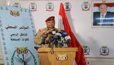 متحدث الجيش: الحوثيون استغلوا اتفاق السويد في زيادة عمليات تهريب الأسلحة عبر الحديدة