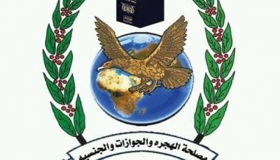 عدن: مصلحة الجوازات تصدر تعميمًا ببطلان كافة المعاملات الصادرة عن الانقلابيين