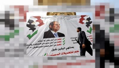 مصر تجري استفتاء الأسبوع المقبل على تعديلات دستورية تمدد حكم السيسي إلى 2030