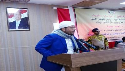 وزير الأوقاف يناقش مع علماء المهرة ترشيد الخطاب الديني