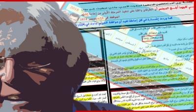 """لعبة """"غريفيث"""" الخطرة.. ما الذي يفعله المبعوث الأممي في اليمن؟ (تقرير خاص)"""