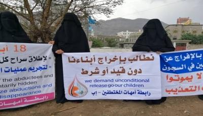 أمهات المختطفين تدعو إلى تكوين تحالف وطني لتمكين المختطفين من حقهم بالحرية