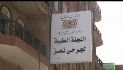 تعز: اللجنة الطبية تناشد الحكومة التحرك لإنقاذ الجرحى وتهدد بتعليق عملها