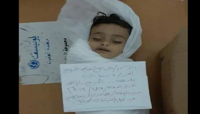 البيضاء: مقتل طفل وإصابة أربعة آخرين في قصف لميليشيا الحوثي على قرى آل حميقان