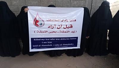 حجة: أمهات المختطفين تدين تعرض مختطفين للتعذيب حتى الموت في سجون الحوثي