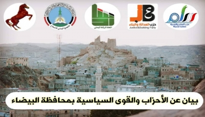 أحزاب البيضاء تناشد المنظمات الدولية بالتحرك العاجل لإنقاذ السكان في آل حميقان (بيان)