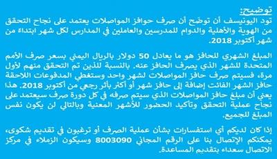 اليونيسيف تصدر بيانا توضيحيا بشأن حوافز المعلمين في اليمن (بيان)